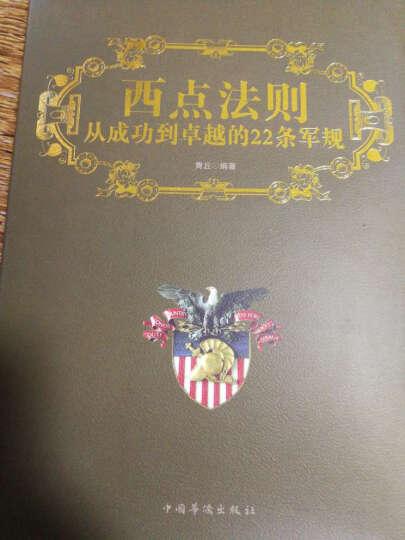 西点法则 从成功到卓越的22条军规 企业团队管理精英团队准则 卓有成效的管理者 西点军校 晒单图
