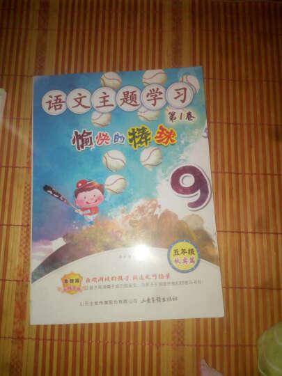 【新华书店】语文主题学习 素养提升 五年级秋实篇愉快的棒球+难忘的小红马+忆读书 晒单图
