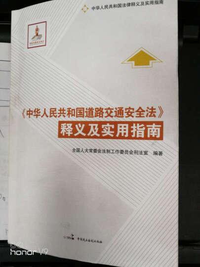中华人民共和国道路交通安全法释义及实用指南 晒单图
