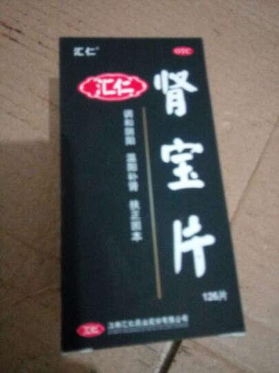 汇仁肾宝片 126片 【1盒装】45片/盒 晒单图