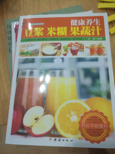 健康美食厨房--健康营养豆浆 米糊 果蔬汁 饮品制作配方大全 食疗养生菜谱畅销书 晒单图