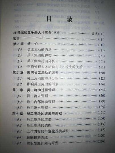 现代人力资源管理丛书:员工流动管理 晒单图