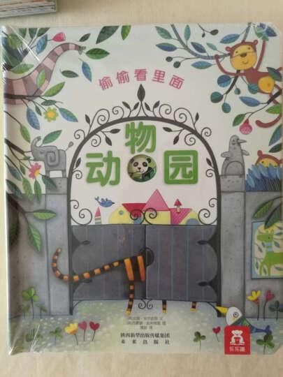 乐乐趣童书偷偷看里面 动物园+动物的家 2册  幼儿启蒙认知 小手抠洞洞 猜猜看里面 晒单图