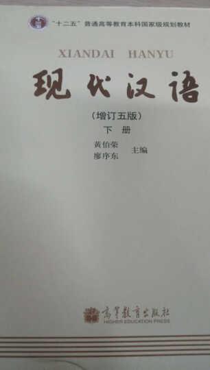 现货包邮 十二五规划 现代汉语(增订五版) 上册+下册 上下册 黄伯荣 廖序东 第5版 晒单图