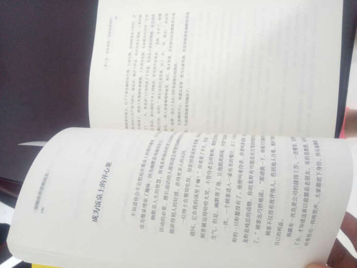 演讲与口才 沟通心理学 别输在不会表达上 卡耐基魅力口才说话技巧 说话艺术说话励志书籍4册 晒单图