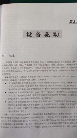 LINUX内核源代码情景分析 下册 毛德操,胡希明著 晒单图