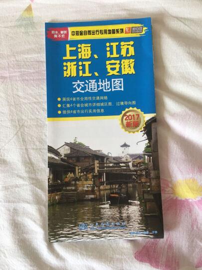 中短途自驾出行专用地图系列:上海、江苏、浙江、安徽交通地图(2016年新版) 晒单图