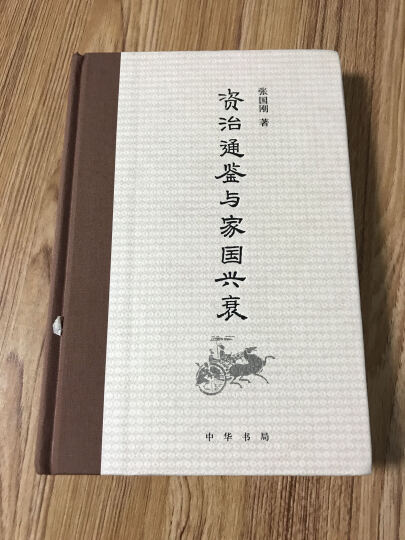 《资治通鉴》与家国兴衰 2016中国好书 新华书店正版 晒单图