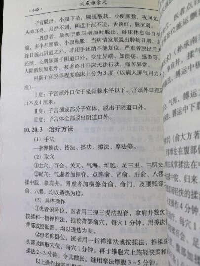 中医药畅销书选粹:大成推拿术 晒单图