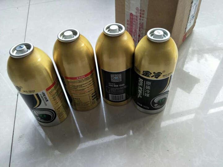 金冷 冷媒HFC-134a 环保雪种 汽车空调制冷剂 300克/罐 4瓶金冷媒 晒单图
