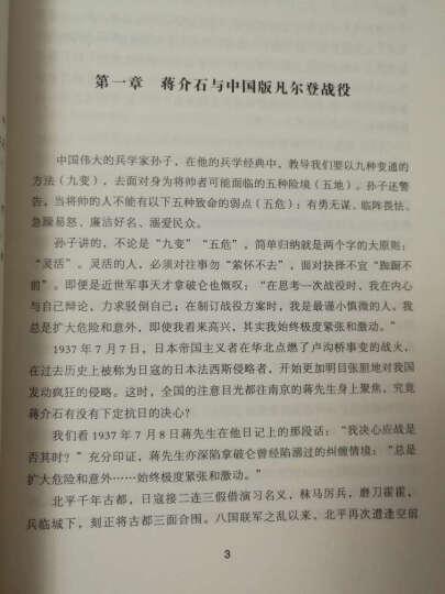 蒋介石在淞沪战场 : 从忍辱到复仇 晒单图