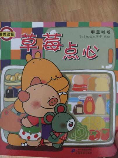 正版噼里啪啦系列共7册全套 绘本馆立体玩具书 我要拉粑粑小熊宝宝 幼儿童少儿童睡前图书籍 晒单图