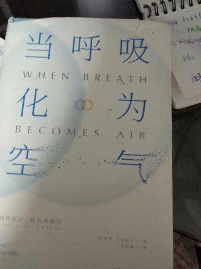 当呼吸化为空气 晒单图
