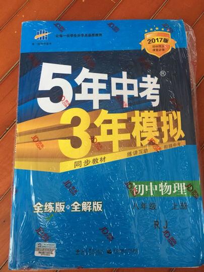 八年级 英语(上) RJ(人教版)5年中考3年模拟(全练版+全解版+答案)(2017) 晒单图