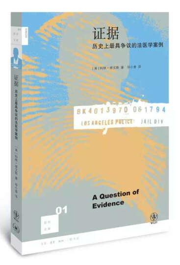 新知文库01:证据:历史上最具争议的法医学案例(二版) 晒单图