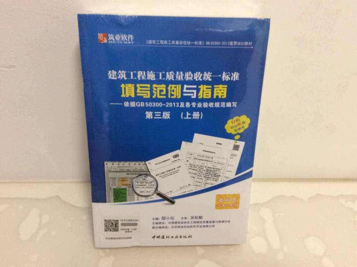 第五版建筑工程施工质量验收统一标准资料填写范例与指南GB50300-2013范例书资料员学习提升书籍 晒单图