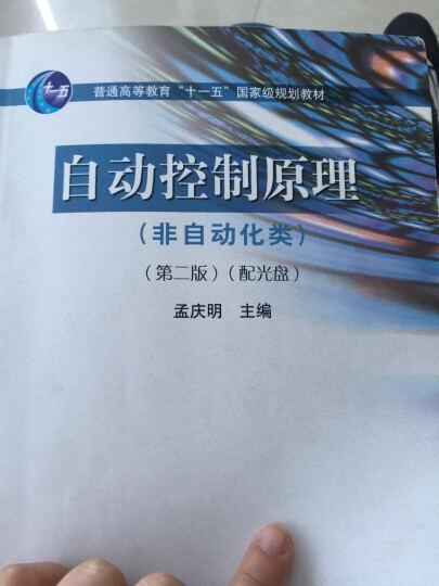 """自动控制原理(第2版)/普通高等教育""""十一五""""国家级规划教材(附光盘1张) 晒单图"""