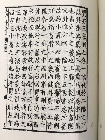 宋刊周易本义(上中下) (宋)朱熹 正版书籍 人文社会 晒单图