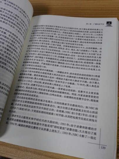 复旦博学·当代广播电视教程·新世纪版:中外广播电视史(第三版) 晒单图