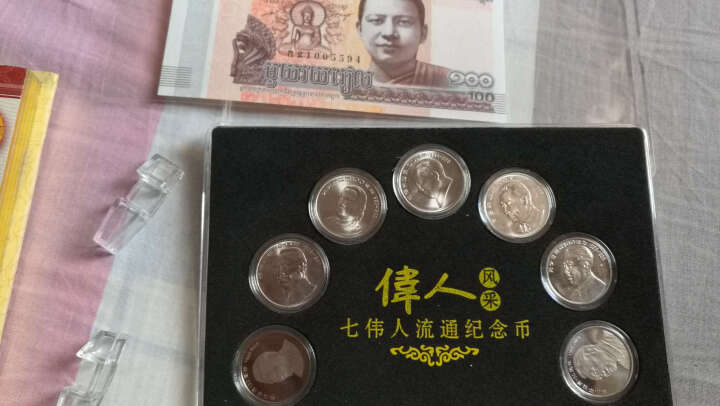 【捌零零壹】中国七大伟人系列流通纪念币 1元伟人纪念币 全新卷拆品相硬币套装 1993年毛泽东主席诞辰100周年纪念币 单枚 晒单图