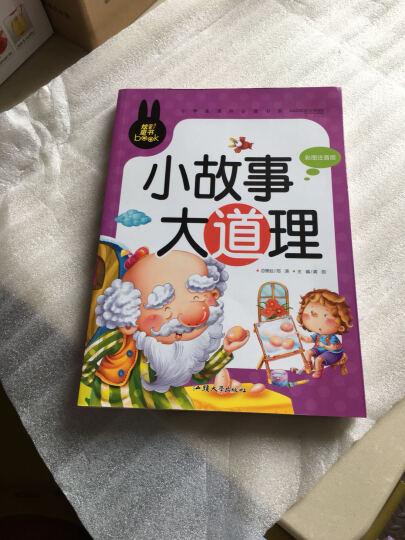 小故事大道理彩图注音版小学生一年级课外必读物人生哲理枕边书幽默哲学成功励志情商 晒单图