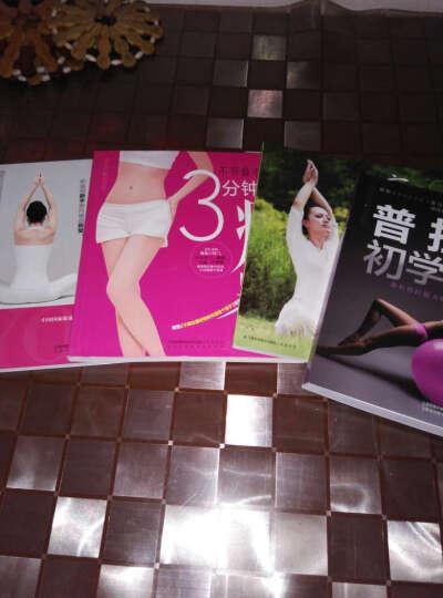 你的身体,一切美好的开始(套装共4册) 晒单图