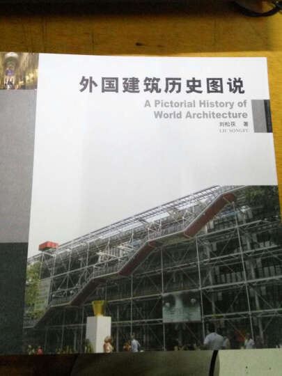 外国建筑历史图说 晒单图