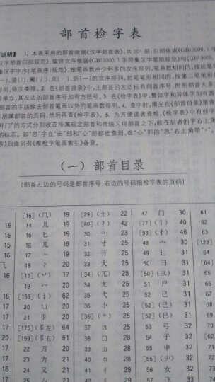 古汉语常用字字典 第5版+现代汉语词典 第6版(套装共2册) 晒单图