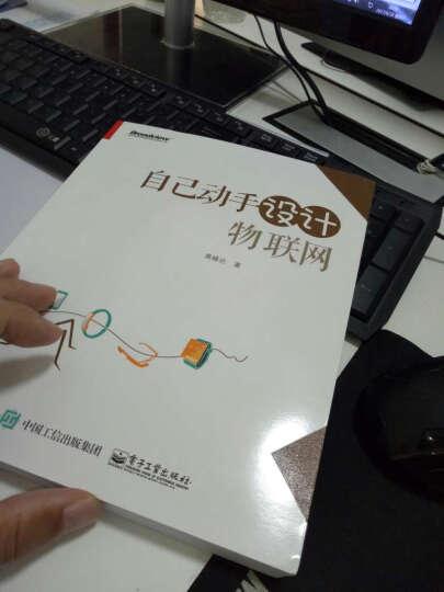 自己动手设计物联网 黄峰达 物联网硬件软件网络协议设计制作教程书籍 物联网程序设计编程教程 晒单图