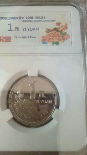 1998年硬币 镜面版 原光品相 硬币收藏  1998年钱币收藏 晒单图