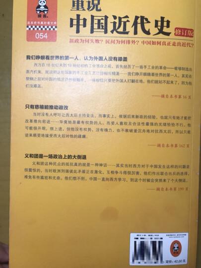 重说中国近代史(修订版) 晒单图