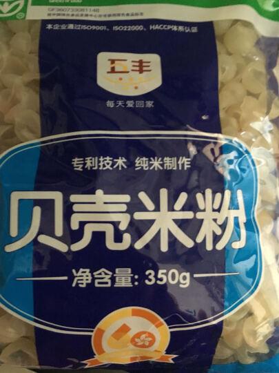 五丰贝壳米粉350g正宗江西特产意大利面方便食品 晒单图