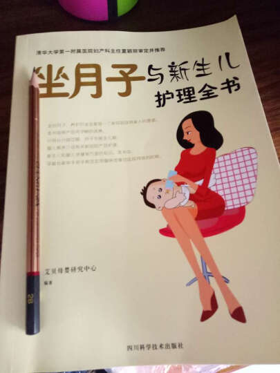 科学坐月子与新生儿护理全书(单册)新妈妈的育儿保健方面的知识 代 晒单图
