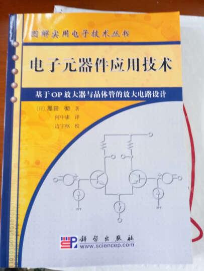 电子元器件应用技术:基于OP放大器与晶体管的放大电路设计 晒单图