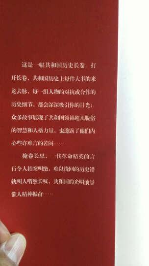 国共往事风云录4:中国命运与一个中国 晒单图