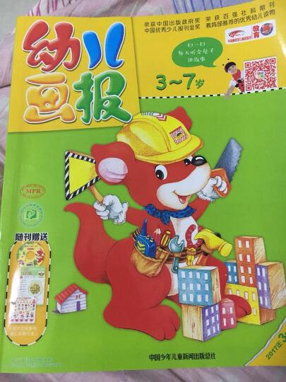 2017年幼儿画报双月刊(3-4月) 晒单图