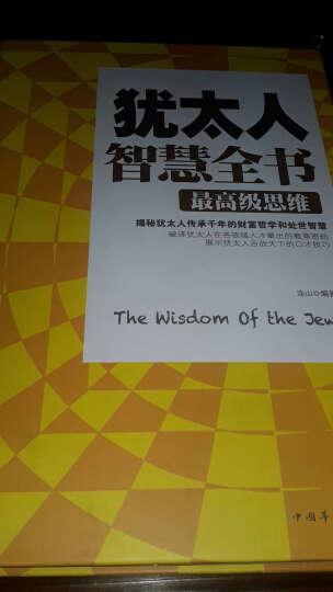 犹太人智慧全书:最高级思维 晒单图