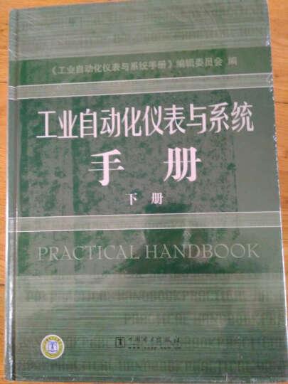 工业自动化仪表与系统手册(下册) 晒单图
