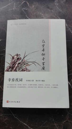 众里寻他千百度:辛弃疾词(恋上古诗词:版画插图版)     2051967 晒单图