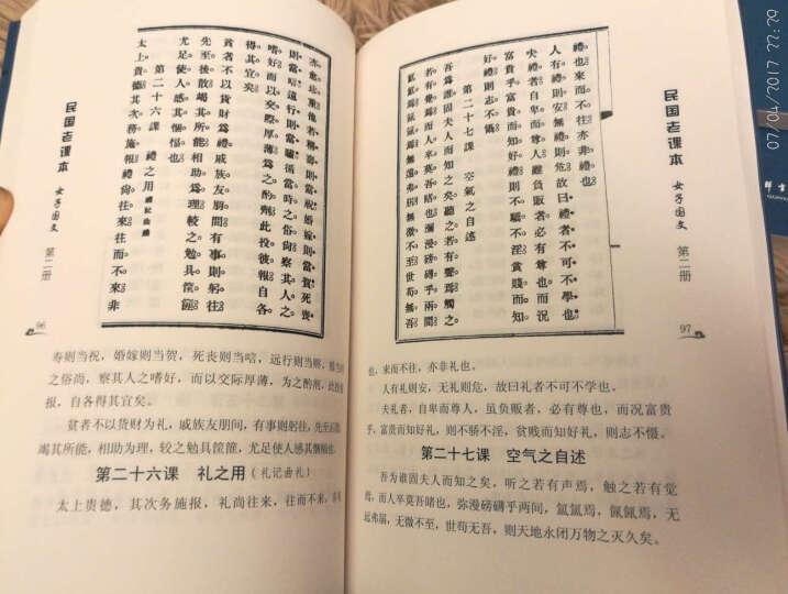 民国教育书系·民国老课本:观史 晒单图