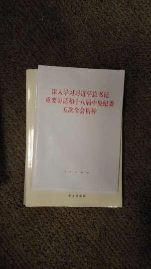 深入学习习近平总书记重要讲话和十八届中央纪委五次全会精神 晒单图