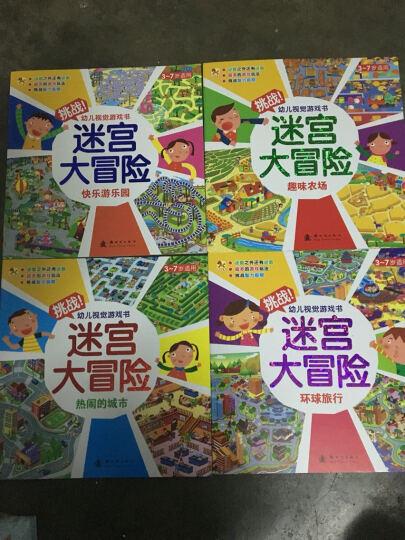 迷宫大冒险(套装共4册) 晒单图