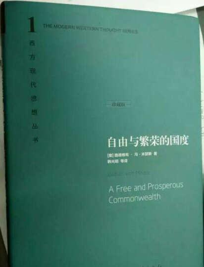 自由与繁荣的国度(珍藏版)(精装)/西方现代思想丛书 晒单图