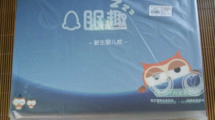 眠趣 婴儿枕头0-1岁新生儿宝宝定型枕防偏头扁头记忆枕礼盒装 成长枕畅爽海洋款(6个月-6岁适用)+ 凉感枕席 晒单图