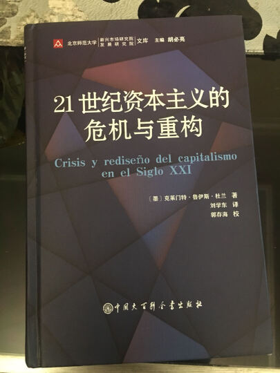 21世纪资本主义的危机与重构 晒单图