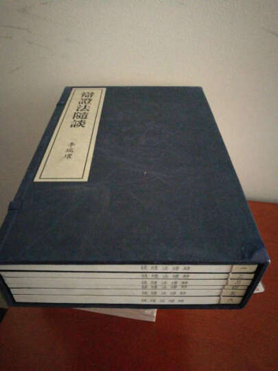 学哲学 用哲学: 李瑞环 著(线装 全二册)李瑞环书百科图书社科书籍畅销书籍 晒单图