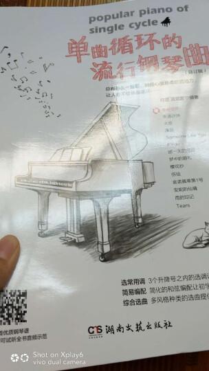 单曲循环的钢琴流行曲谱123首 钢琴书音乐歌曲钢琴谱大全乐谱 单曲循环的钢琴流行曲 晒单图