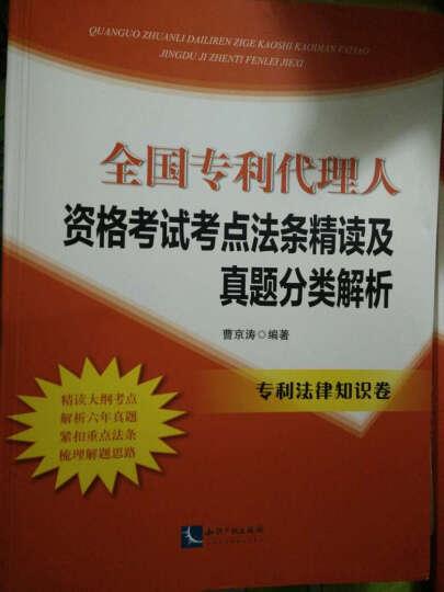 全国专利代理人资格考试考点法条精读及真题分类解析 曹京涛 知识产权出版社 晒单图
