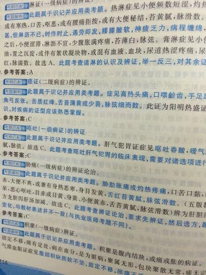 金榜图书 2018刘应科考研中医综合历年真题精析及复习思路(强化版) 晒单图