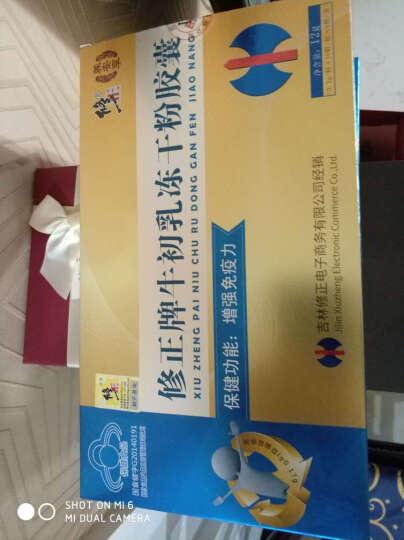 【2盒实惠装 下单立减】修正 牛初乳粉胶囊 成人中老年人增强免疫力 60粒*2装 晒单图